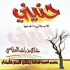 Bikulli al-Shawq