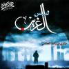 Lays Al-Gharib