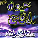 Oyun al-Afaay