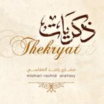 Thekrayat